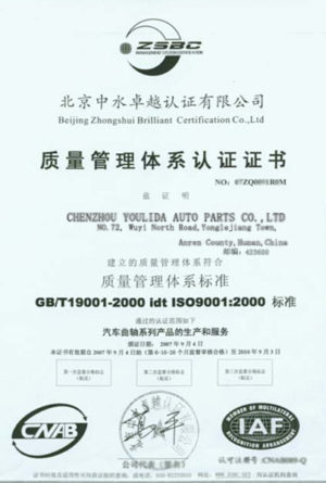 Crankshaft Certification