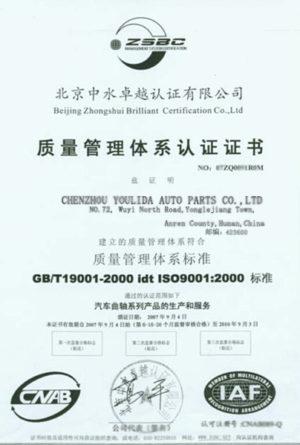 Crankshaft Certification